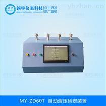 自動液壓檢定裝置  生產廠家