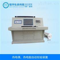 熱電偶熱電阻自動檢定裝置  銘宇儀表