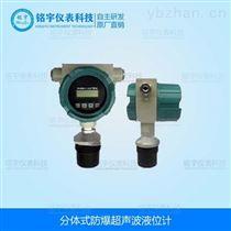 防爆分體式超聲波液位計規格