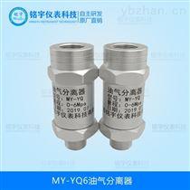 MY-YQ油氣隔離器油氣分離器壓力泵校驗臺