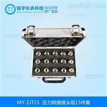 MY-ZJT15不锈钢压力转换接头组  生产厂家