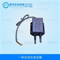 MY-W2000智能微差压变送器一体化风压