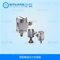 MY-P133智能陶瓷壓力變速器 電容式生產廠家