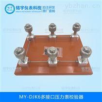多接口壓力表校驗器擴展裝置