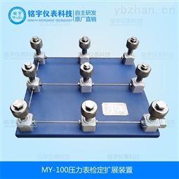 检定扩展装置压力表厂家生产直销