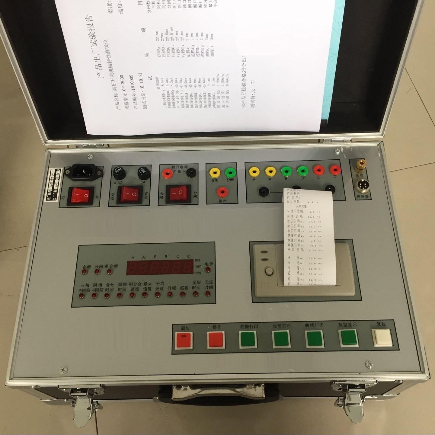 推荐断路器高压开关特性测试仪