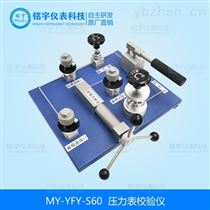 MY-YFY-S60壓力表校驗儀  廠家供應