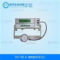 MY-YBS-B压力计精密数字高品质