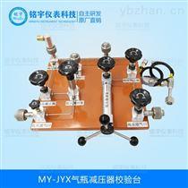 MY-JYX氣體減壓器校驗臺價格 廠家推薦
