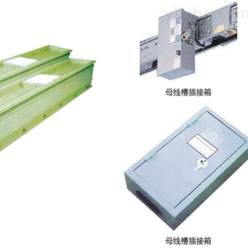 江苏1360A插接式高强封闭母线槽