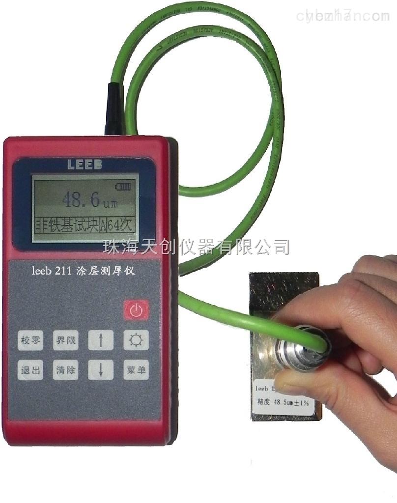 leeb211电涡流涂层测厚仪