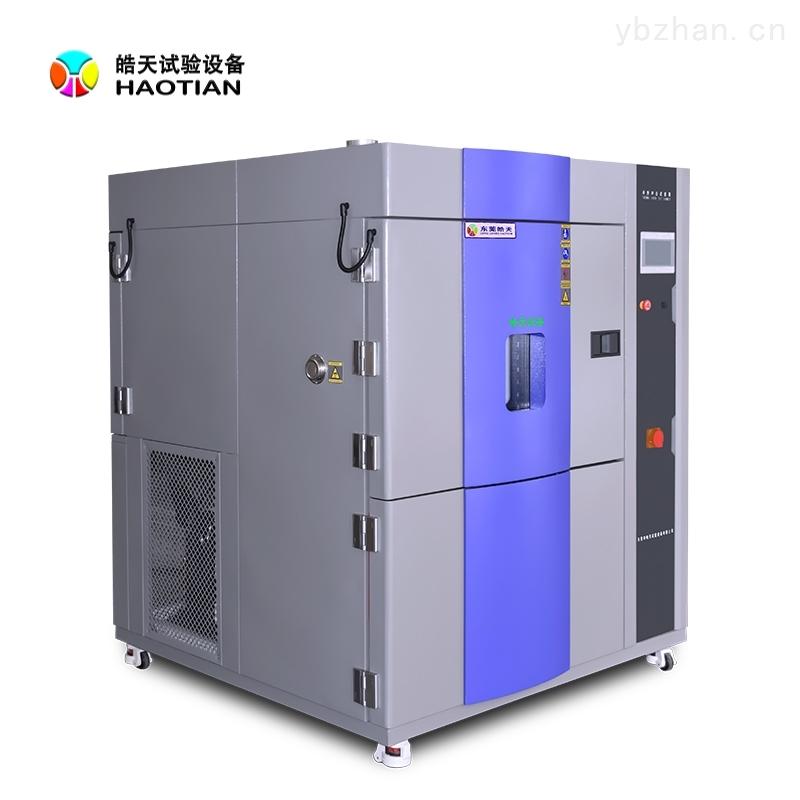 工业冷热冲击试验箱水电分离