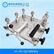 MY-400-Q手動造壓源臺式氣壓壓力泵壓力表校驗儀