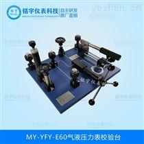 气液压力表校验台  优质公司