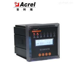 ALP220-400安科瑞智能型数字式线路保护器装置
