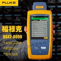 FLUKE DSX2-8000 CH智能触屏网络测试仪
