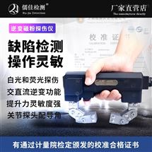电池磁轭探伤仪