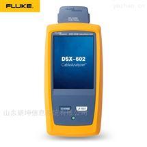 FLUKE DSX-602福禄克线缆测试仪