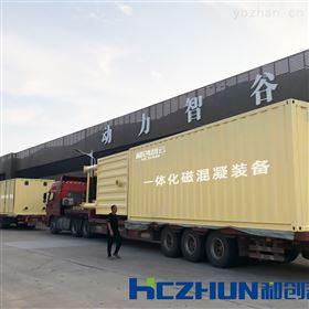 HC污水厂提标改造磁混凝污水处理设备厂家