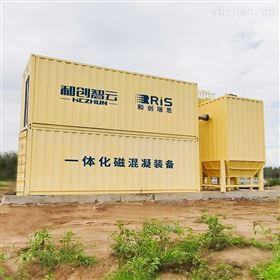 HC磁混凝污水厂提标改造设备厂家定制