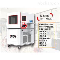 DTLH系列低湿智能温湿度标准箱检定箱厂商