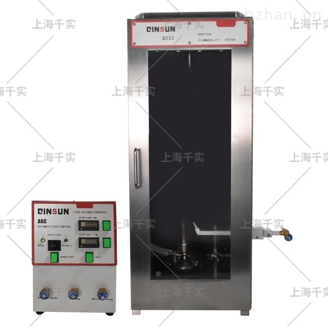垂直燃烧测试机/纺织物阻燃测试仪