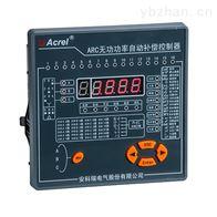 ARC-16F/J(R)-L安科瑞液晶顯示功率因數補償控制器16路分補