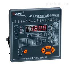 ARC-16F/J(R)-L安科瑞液晶显示功率因数补偿控制器16路分补