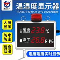 建大仁科温湿度显示屏报警显示器