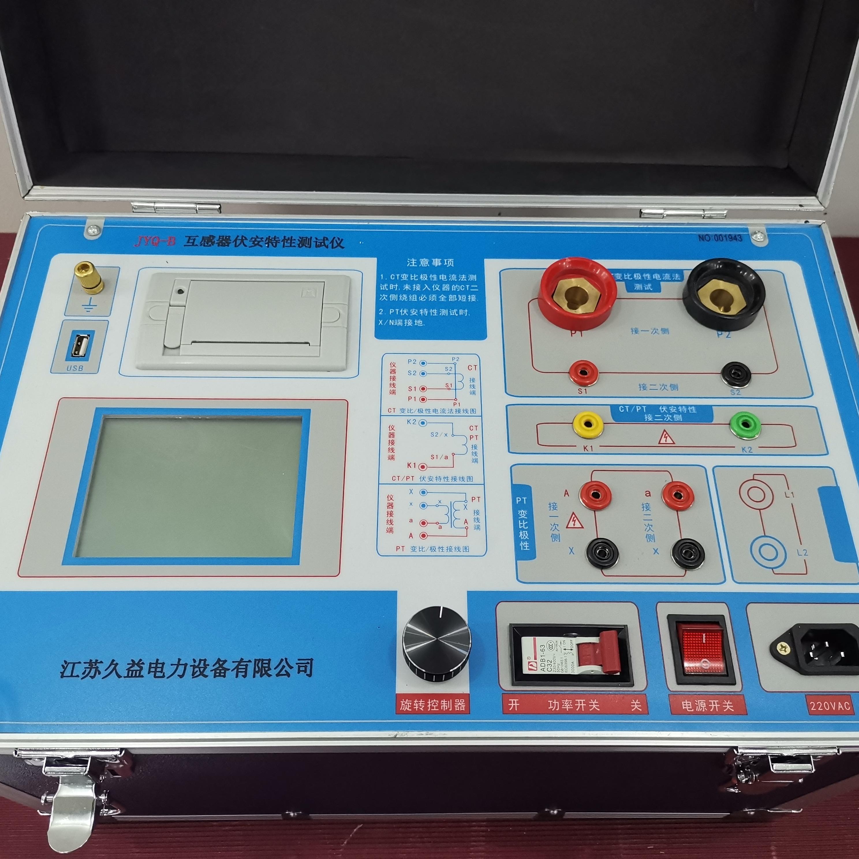 江苏互感器伏安特性综合测试仪