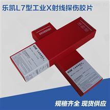 L7乐凯工业X射线胶片  各种规格