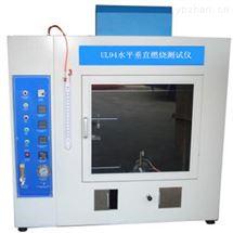 塑料燃烧试验机/水平垂直燃烧测试仪