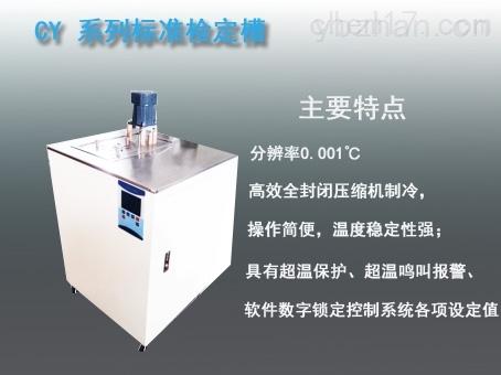 CY系列标准检定槽