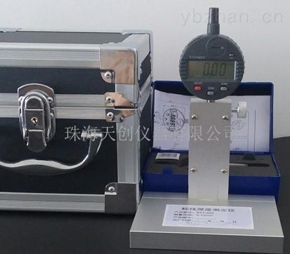 STT-950标线厚度测试仪