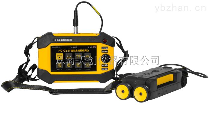 HC-GY31手持式钢筋扫描仪