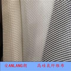 高温布白色高硅氧纤维布 阻燃耐高温