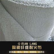 陶瓷防火布