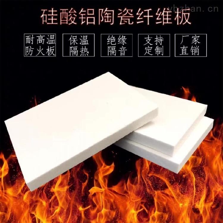 耐火陶瓷纤维板 阻燃陶瓷板