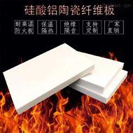 防火板耐火陶瓷纤维板 阻燃陶瓷板