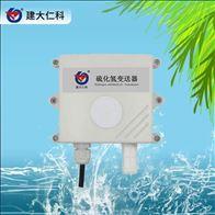 RS-H2S-N01-2硫化氢气体传感器变送器