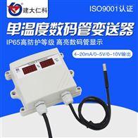 RS-WD-*-SMG建大仁科 高精度工业温度变送器传感器