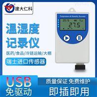 RS-WS-DC-COS-04建大仁科冷链物流药店USB高精度温湿度计