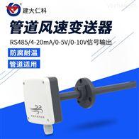 RS-FS-N01-9TH建大仁科管道风速传感器变送器