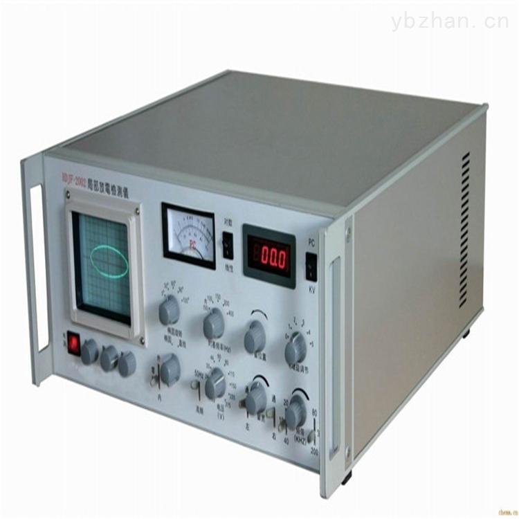 便携式局部放电检测系统
