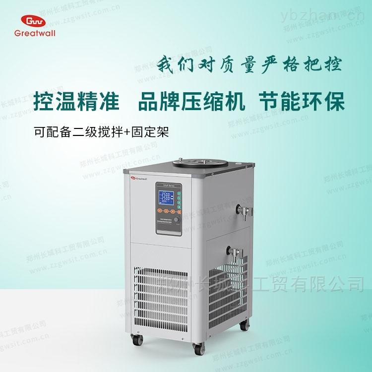 低溫恒溫攪拌反應浴