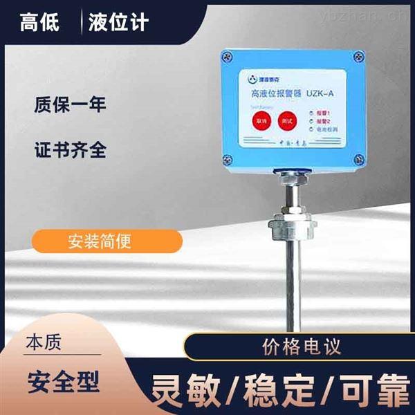 防爆苯类(防溢出)高液位报警器