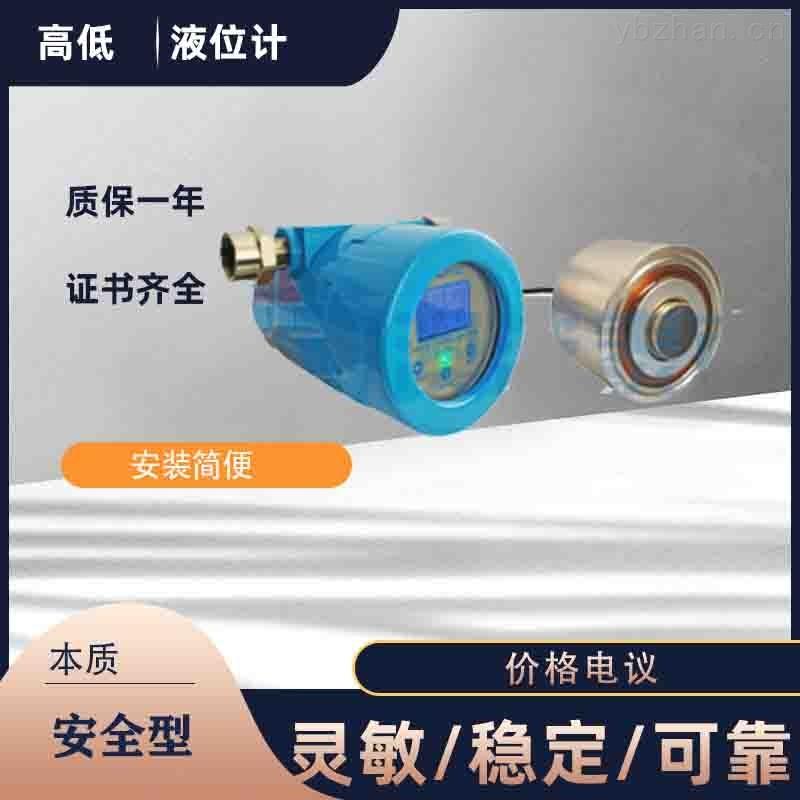 油罐区防爆式高声光液位报警器