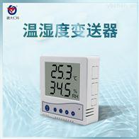 RS-WS-*建大仁科智慧工厂环境温湿度监测变送器