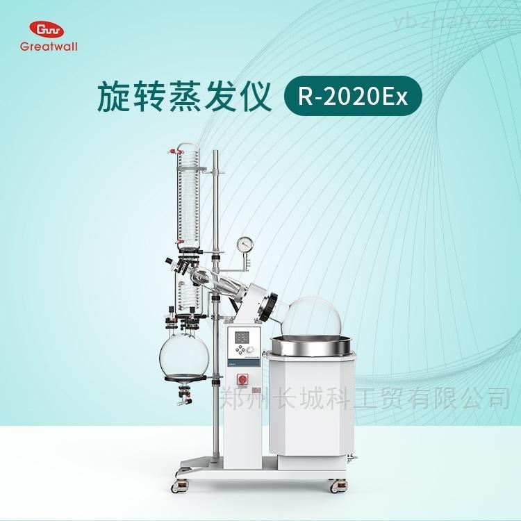 郑州长城R-2050Ex防爆旋转蒸发仪
