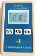 PN92A型X、γ个人辐射报警仪